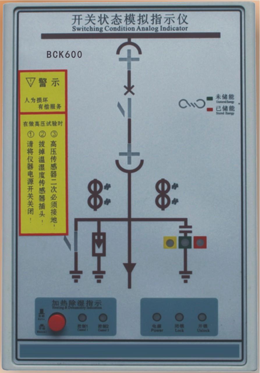 開關狀態顯示器BCK-600 DC220V